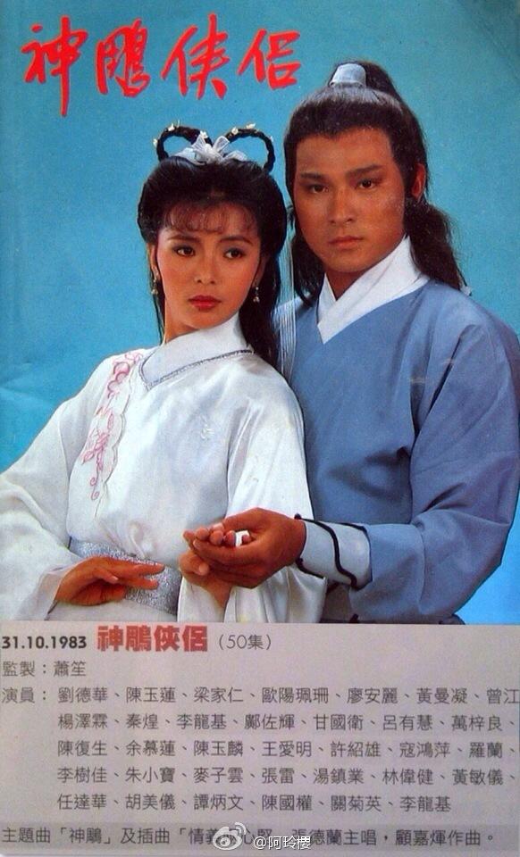 神鵰俠侶1983 » The Return of Condor Heroes 1983 [HK TVB]